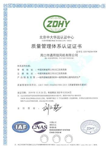质量体系认证中文版1.jpg