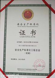 安全生产标准化证书1.png
